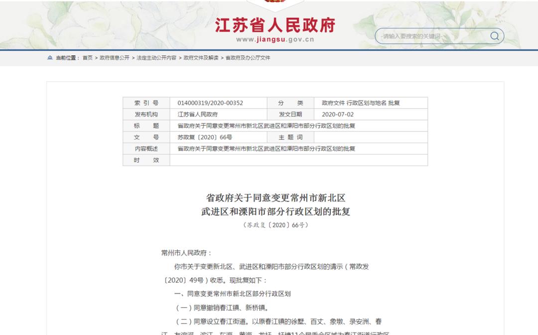 常州市新北区、武进区和溧阳市部分行政区划有变更