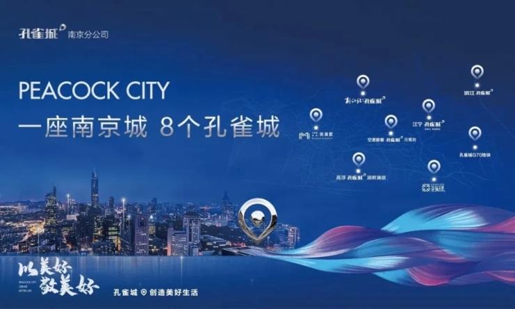 一座南京城 8个孔雀城丨收藏南京时光,尽此一园鉴赏