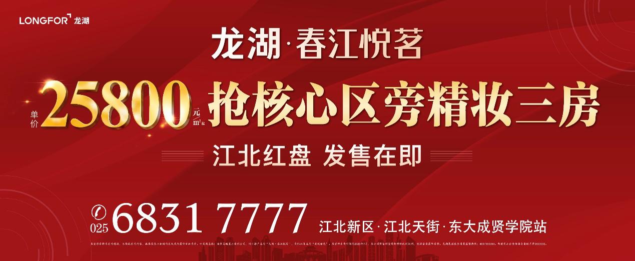 劲爆!核心区旁龙湖纯新盘首开价格曝光 25800元/平起抢精装三房……