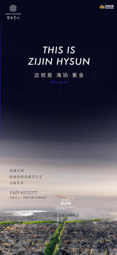 南京鼓楼,海珀紫金!南京重归中心时代
