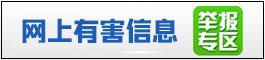 网上不良信息_00.png