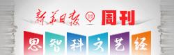 周刊 报业网小banner.jpg