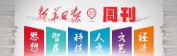 周刊 报业网小banner_wps图片.jpg