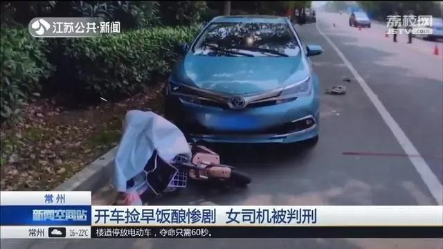 常州一女司机开车时低头捡早饭酿惨剧,20岁女孩被撞身亡!