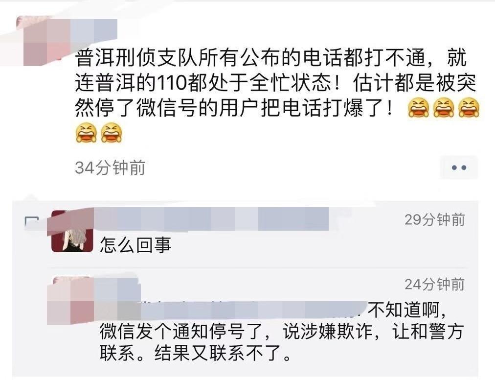 全国众多网友微信QQ被封停!云南