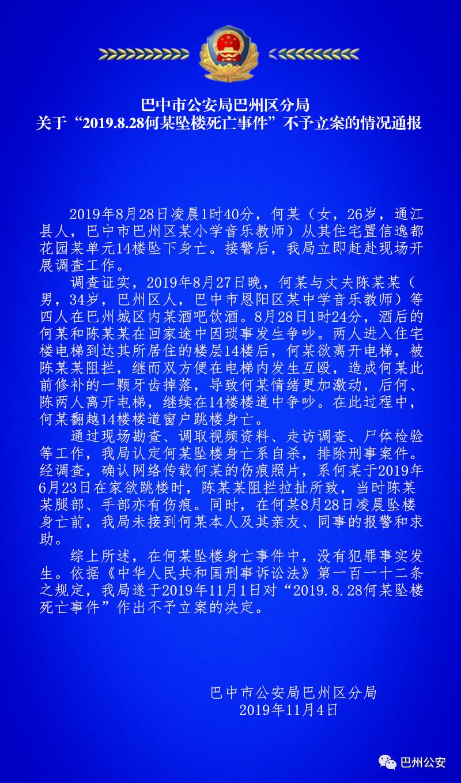 """四川巴中警方通报""""26岁女教师坠亡事件"""":系自杀,不予立案"""