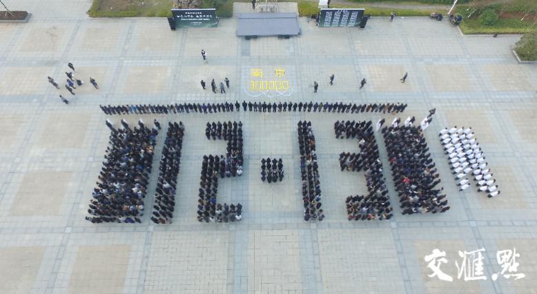 """祈愿和平!千名药大学子拼出""""12"""