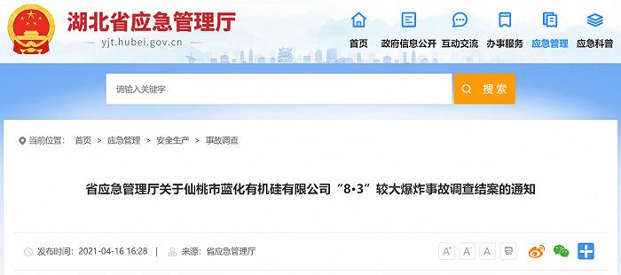"""6死4伤!湖北仙桃""""8·3""""爆炸事故调查报告发布"""