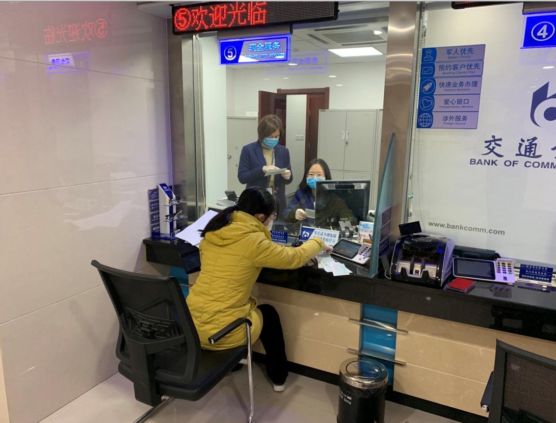 交通银行江苏省分行确保金融服务