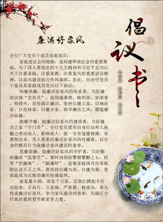 邮储银行镇江市分行纪委向党员干