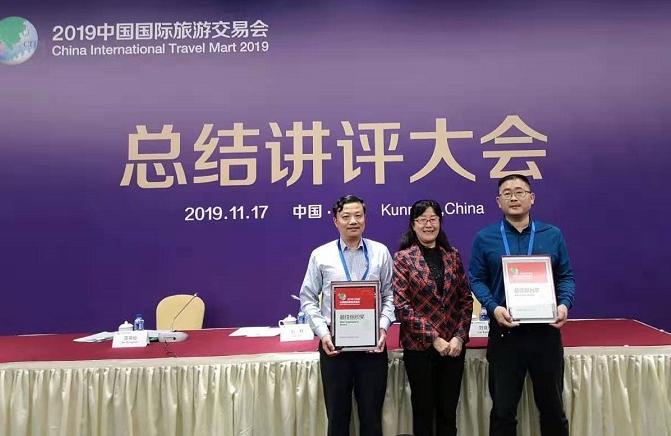 2019中国国际旅游交易会最高大奖