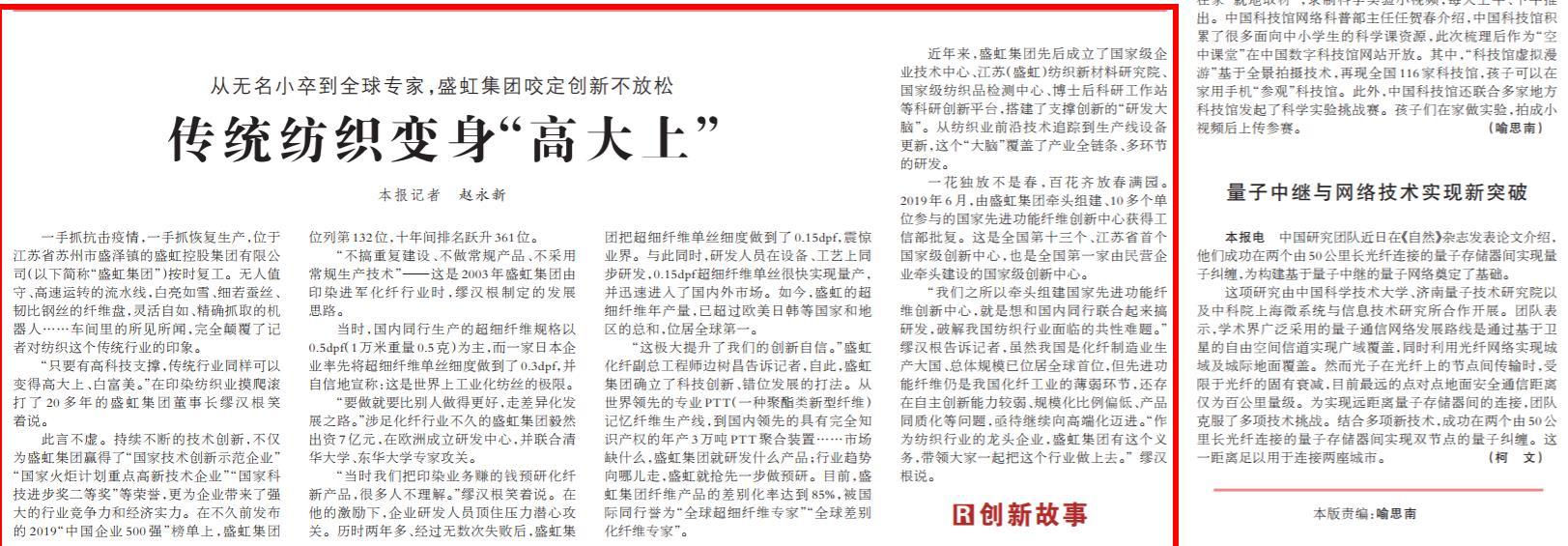 人民日报关注这家江苏企业:从无