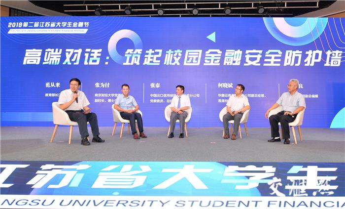 第二届江苏省大学生金融节开幕 网上金融知识竞