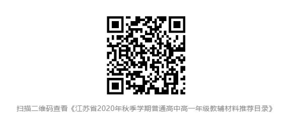 江苏省教育厅关于做好2020年中小学教辅材料推荐工作的通知