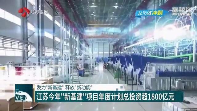 """发力""""新基建"""" 释放""""新动能"""" 江苏今年""""新基建""""项目年度计划总投资超1800亿元"""