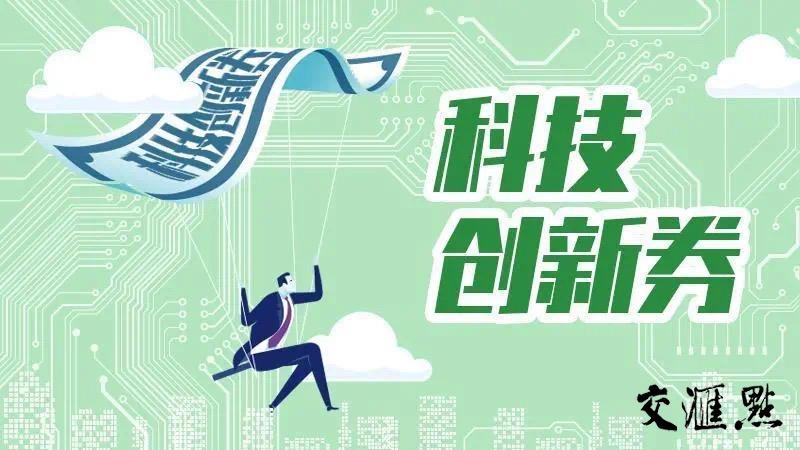 """江苏加快推进科技创新券试点实施,如何让科技创新券""""四两拨千斤"""