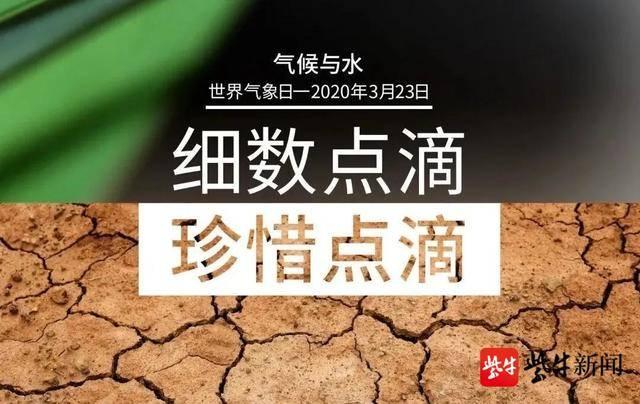 """3・23世界气象日丨数据解读江苏""""天空之水""""的气候密码"""