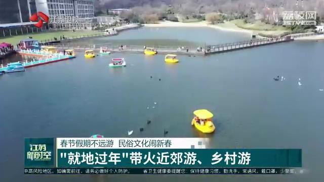 春节假期不远游 民俗文化闹新春