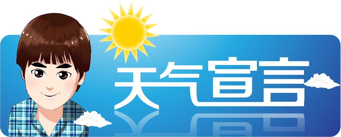 江苏一周天气 本周多降水,后期还有冷空气