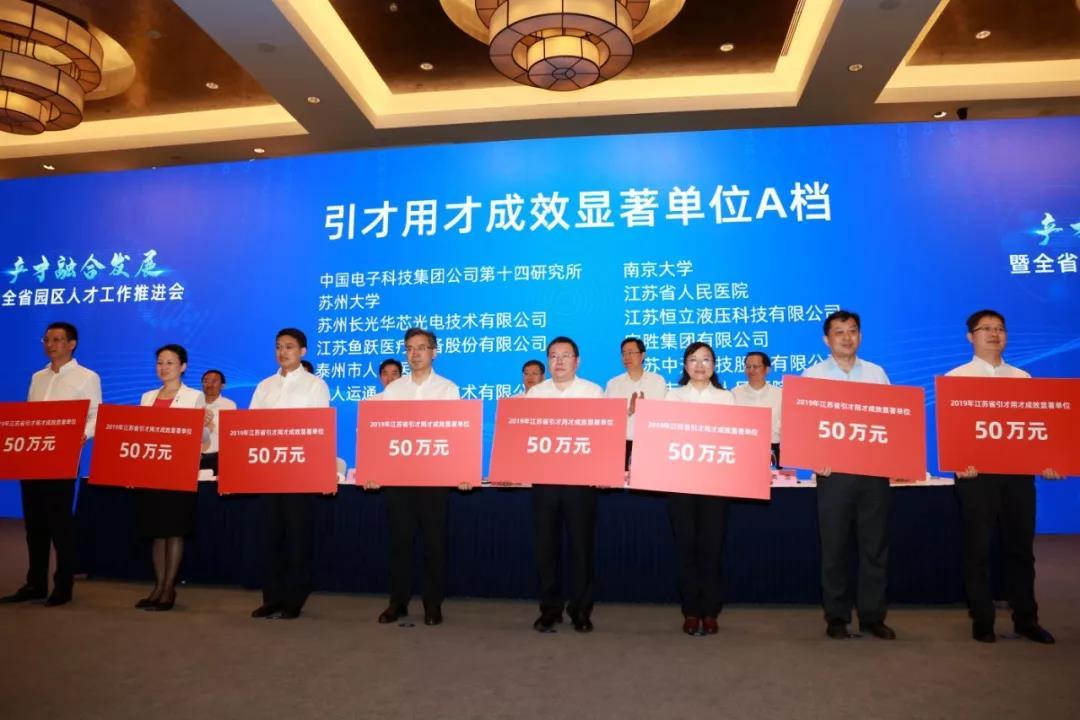 引才有奖金 用才有补助——江苏4000万重奖引才用才优秀单元央行贷款改革