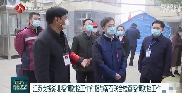 江苏支援湖北疫情防控工作前指与