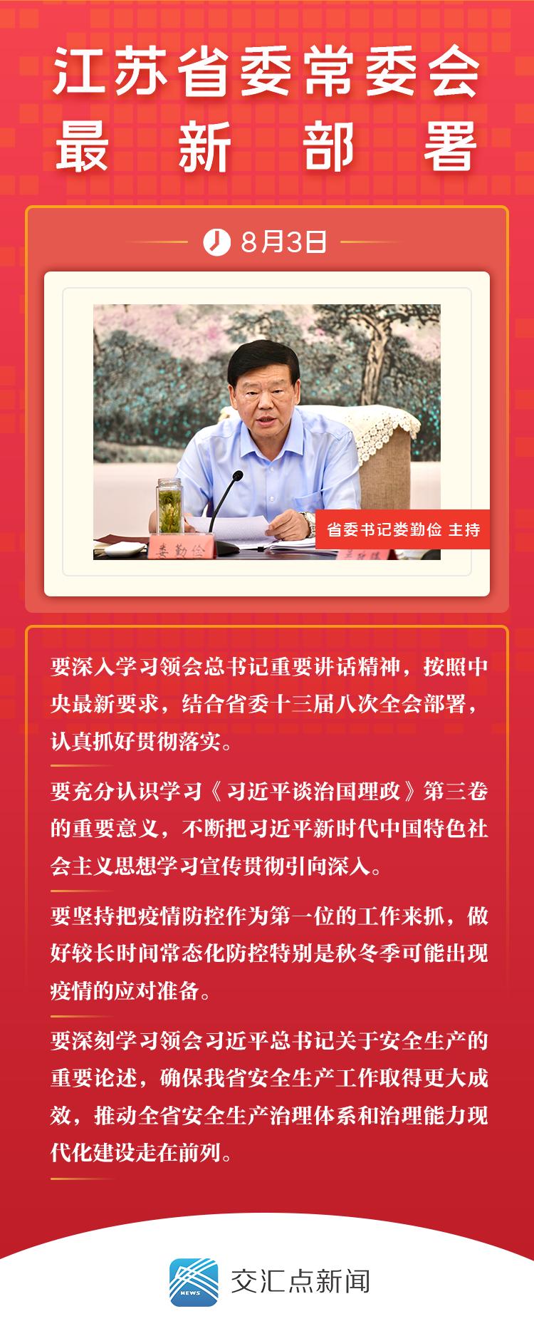江苏省委常委会深入学习习近平总书记重要讲话精神 研究部署疫情防控、安全生产等工作