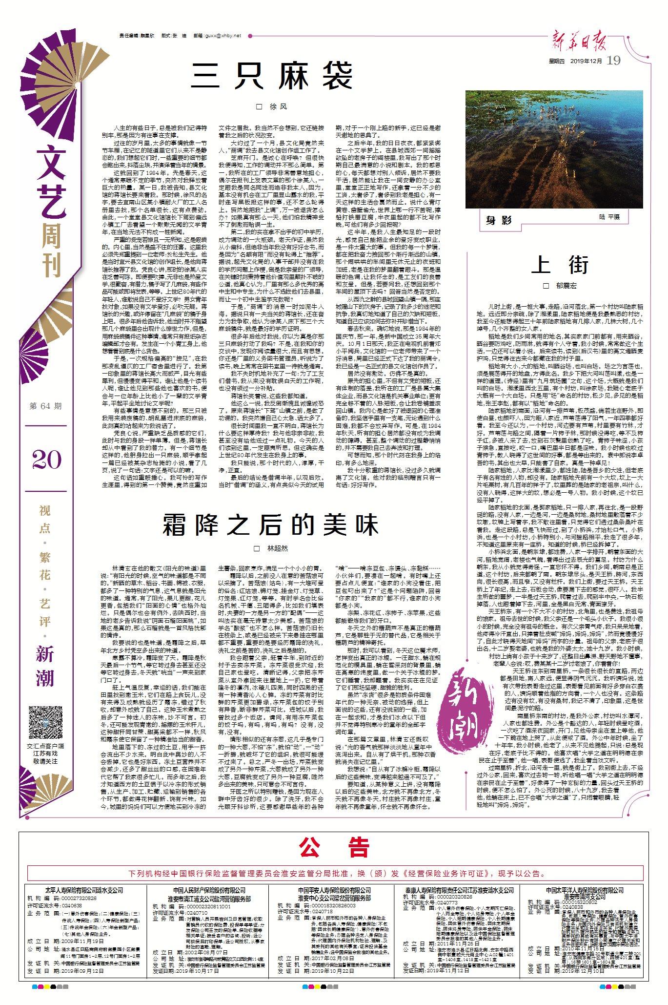 """展望新时代文化产业、大咖论南京""""文学之都"""""""