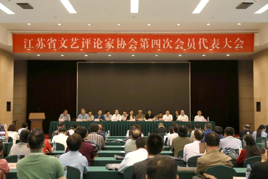 江苏省文艺评论家协会第四次会员代表大会召开,汪政当选为新一届主席