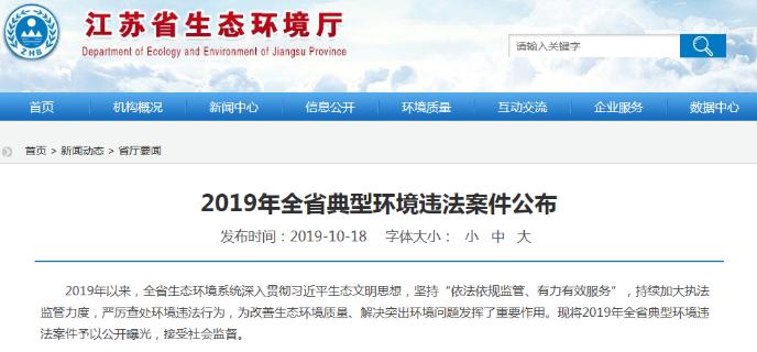 公开曝光!江苏发布20起环境违法