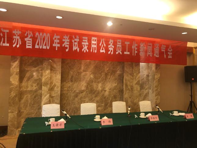 2020年江苏省公务员考试提前了!