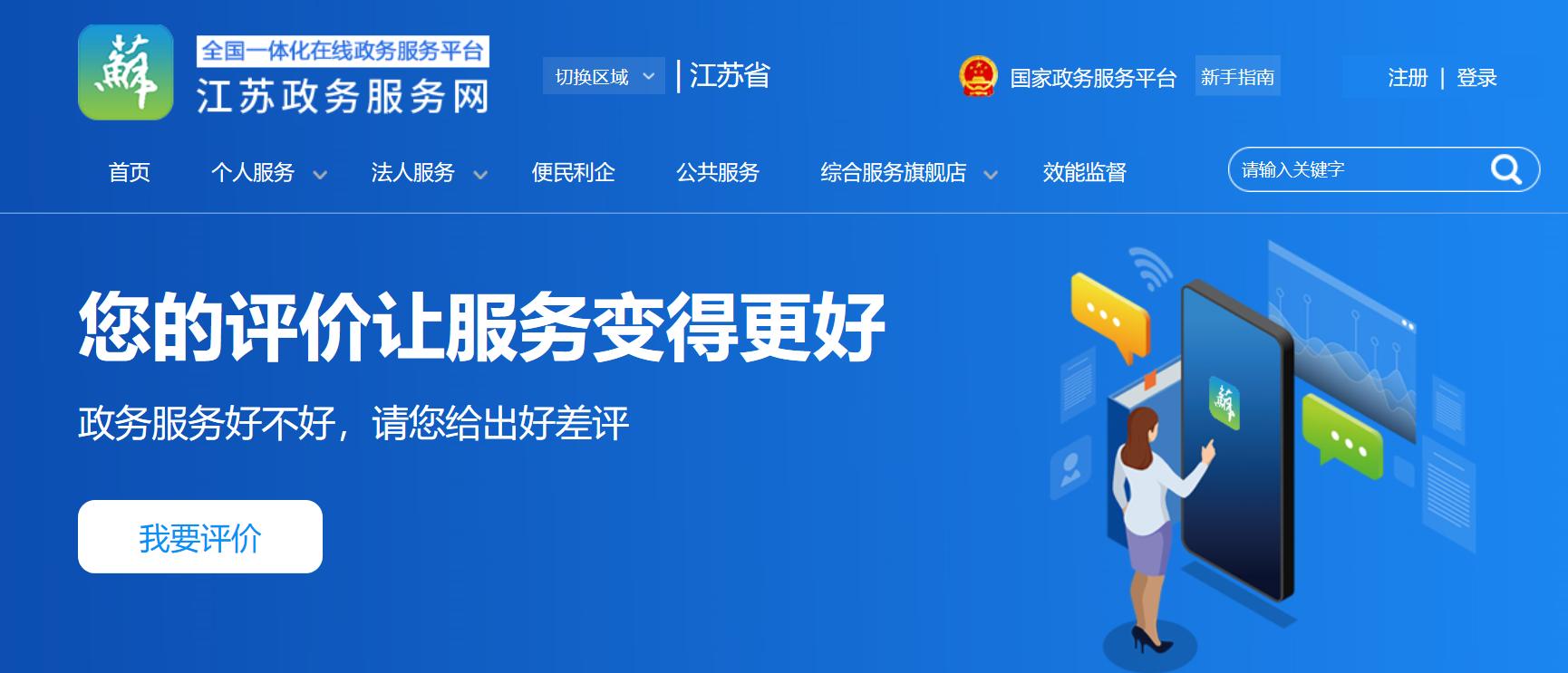 江苏政务服务好评率达99.4%,注