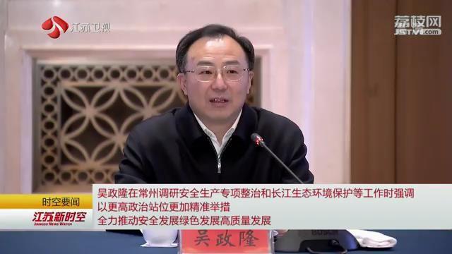 吴政隆在常州调研安全生产专项整治和长江生态环境保护等工作时强