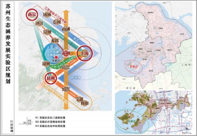 江苏发布苏州生态涵养发展实验区