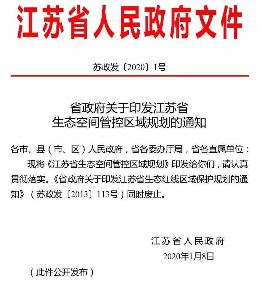 重磅!江苏省生态空间管控区域规