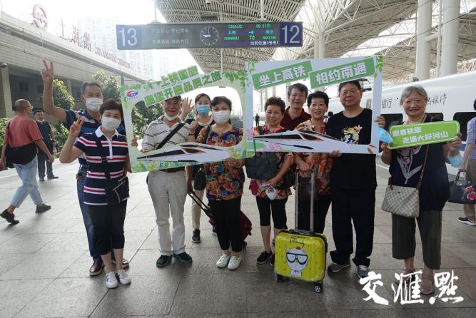 上海至南通旅游专列启程!沪苏通铁路迎来开通