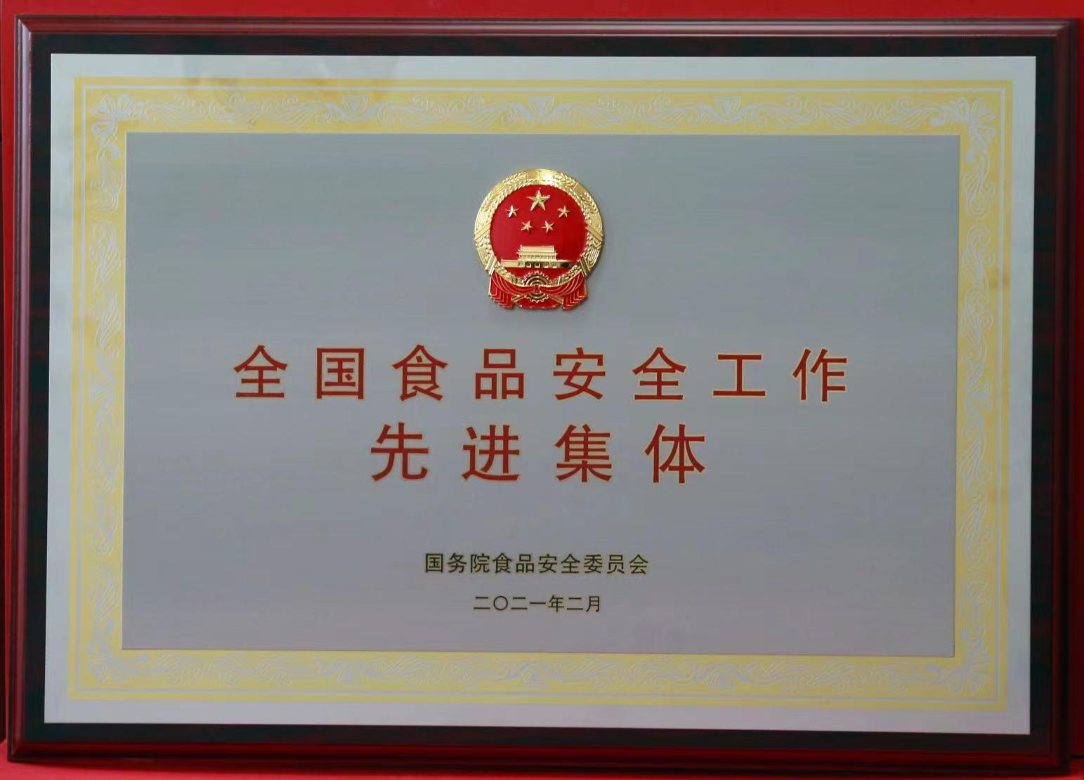 江苏8个集体14名个人获得全国食