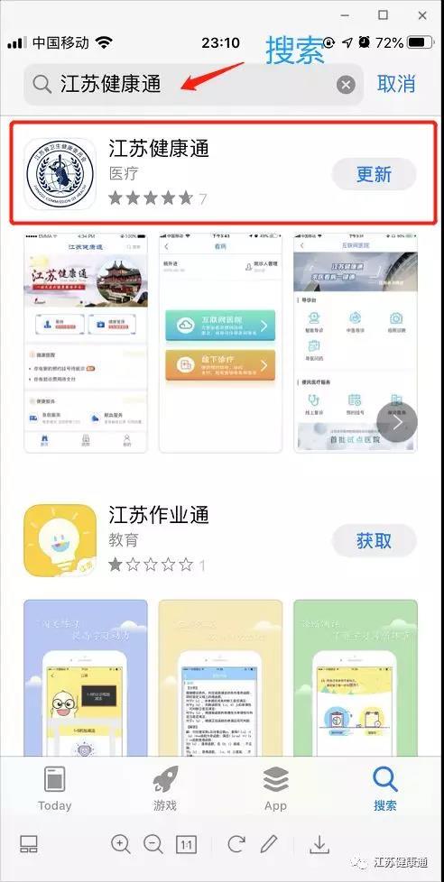 """""""江苏健康通""""一提供免费发热门诊咨询服务的统一门户"""
