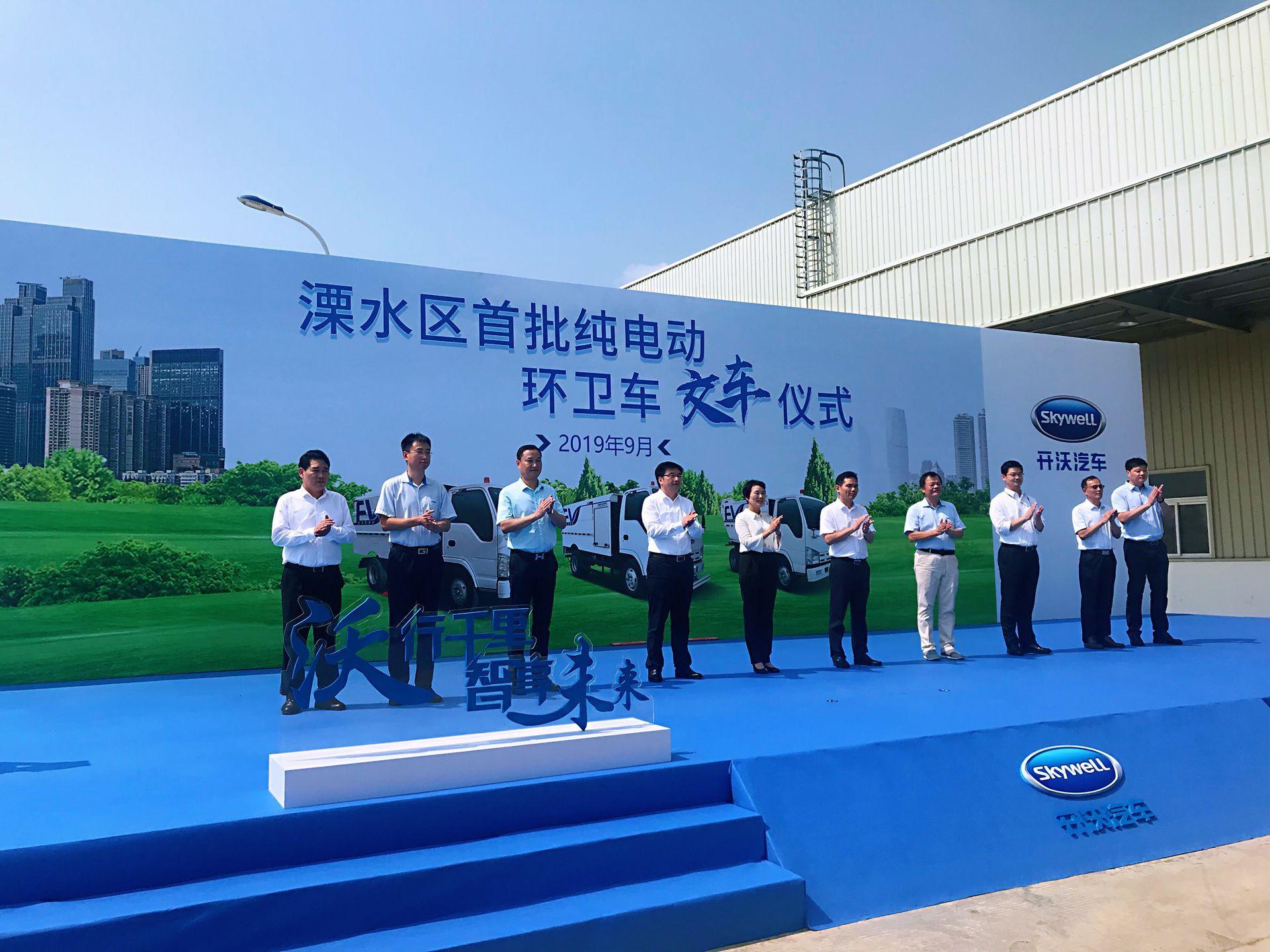 首批纯电动环卫车交付,开沃助力南京实现环卫车新能源化