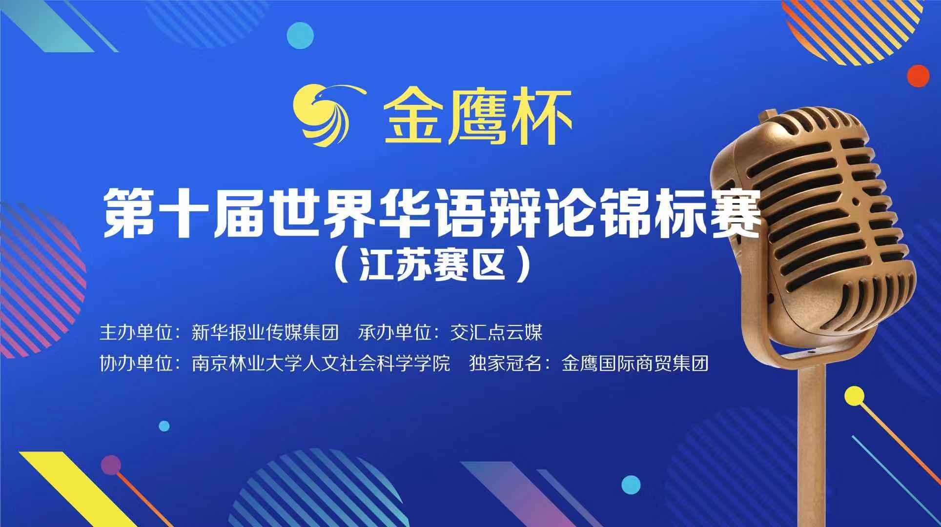 金鹰杯第十届华辩赛江苏赛区首轮