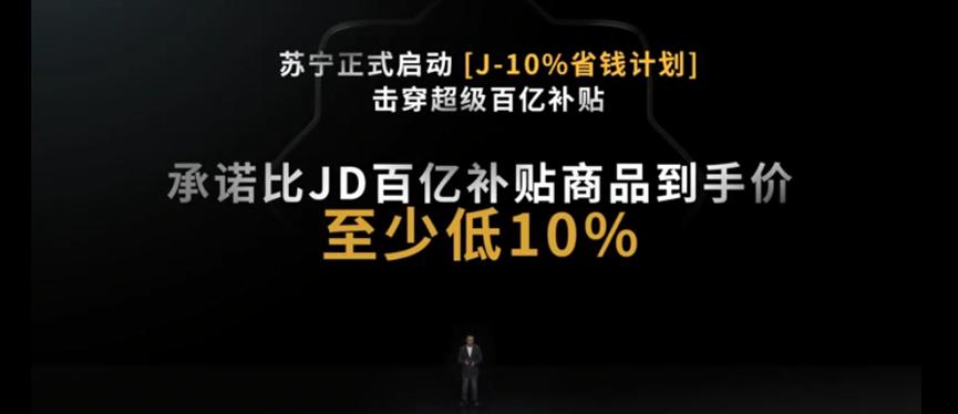 """苏宁最短618发布会:""""20万+1""""云店,是零售终极形态"""
