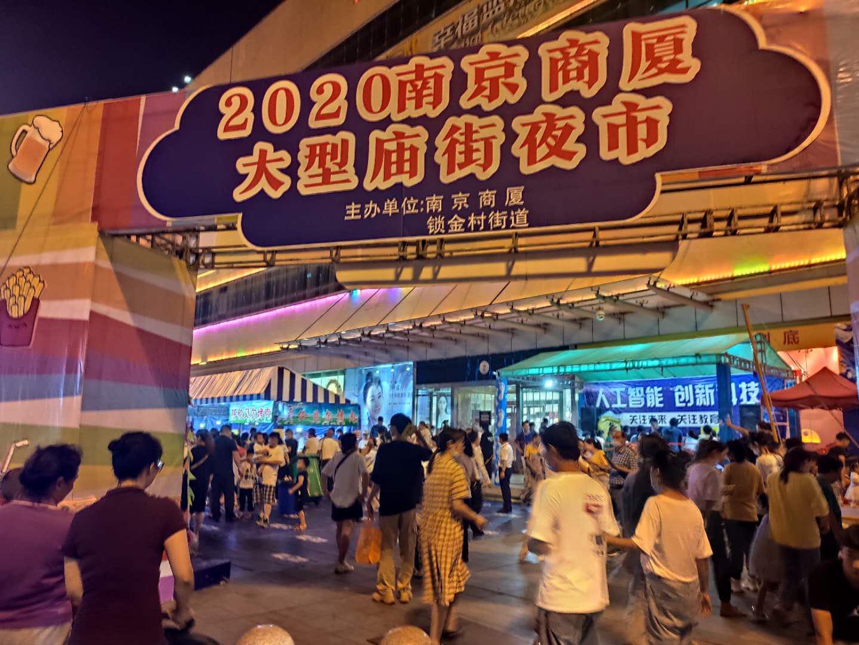南京商厦七夕网红夜市持续火爆!刷屏朋友圈!