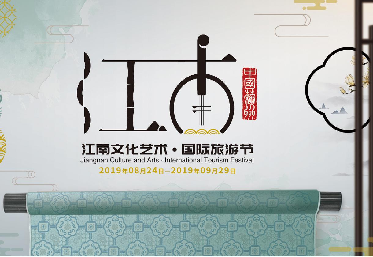 苏州高新区十余场文化艺术活动亮相首届江南文化艺术节