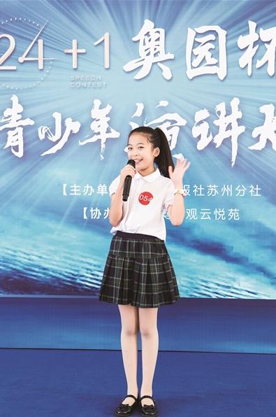 """2019""""奥园杯""""苏州青数控技术学校少年主题演讲大赛圆满收官"""