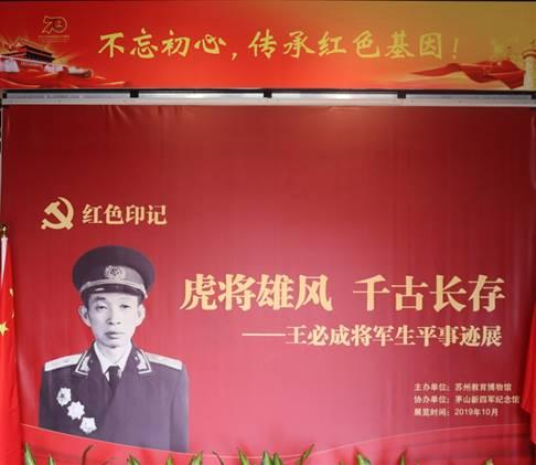"""""""不忘初心 传承红色基因""""系列展首展在苏州教育博物馆举行"""