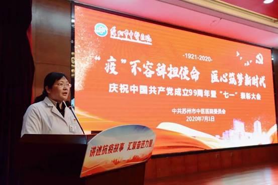 苏州市中医医院召开庆祝中国共产党成立99周年暨七一表彰大会