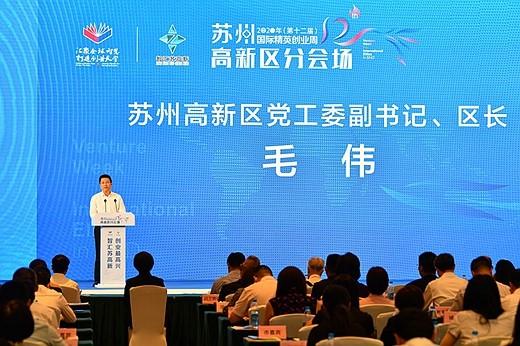 2020年(第十二届)苏州国际精英创