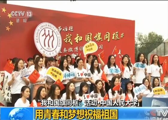 """""""我和国旗同框""""活动中国人民大学:用青春和梦想祝福祖国"""