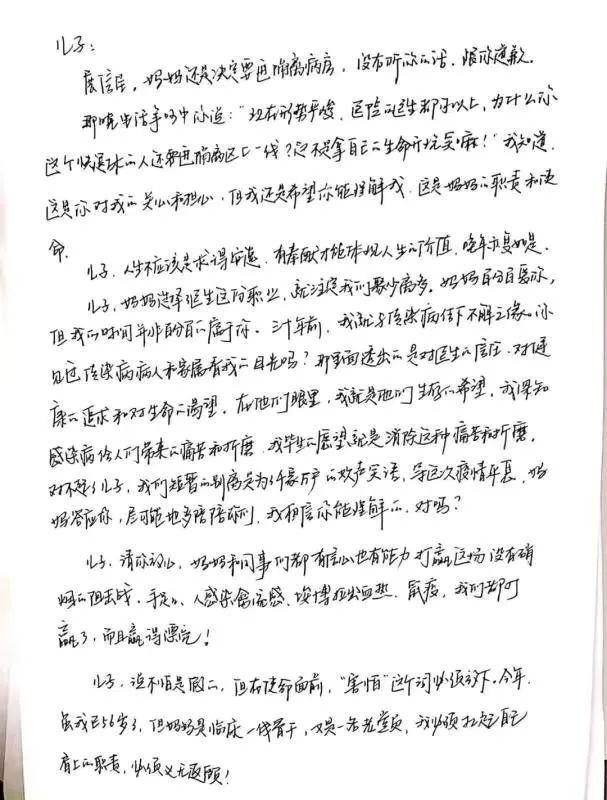 """【你有多美】湖南医生的家书:"""""""