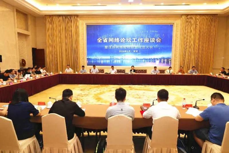 江苏召开全省网络论坛工作座谈会 为高质量发展汇聚网络正能量