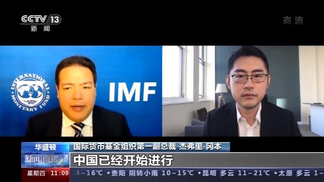 世界货币基金组织榜首副总裁:我国能够在多方面推动全球交易增加